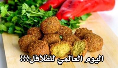 كوكل تحتفل باليوم العالمي للفلافل أو الطعمية !!! ومن هو حيدر دبل المشهور في العراق