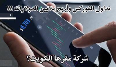 تداول الفوركس وأربح ملايين الدولارات!!! شركة مقرها الكويت تحقق أحلامك؟