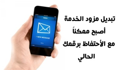 تبديل مزود خدمة الهاتف المحمول مع ألأحتفاظ برقمك الحالي أصبح ممكنا في المملكة المتحدة