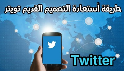 هل تكرة تصميم Twitter الجديد ؟ أليك طريقة أستعادة التصميم القديم!!!
