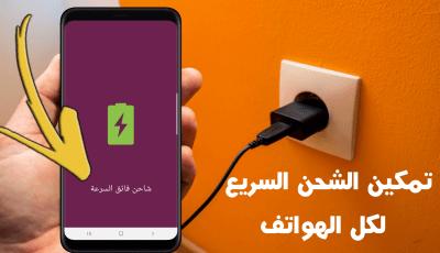 تمكين الشحن السريع للهواتف التي لا تدعم الشحن السريع | Android 2019