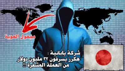 شركة يابانية : هكرز يسرقون 32 مليون دولار من العملة المشفرة !!!