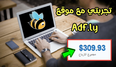 كيف ربحت 300 دولار من موقع adf.ly !!! تجربة حقيقية ؟