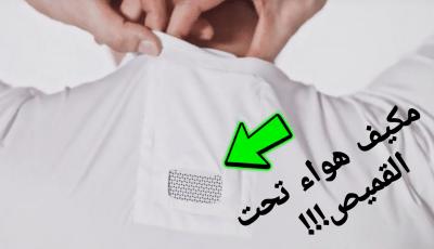 سوني : مكيف هواء يمكن أرتداءة تحت القميص !!!