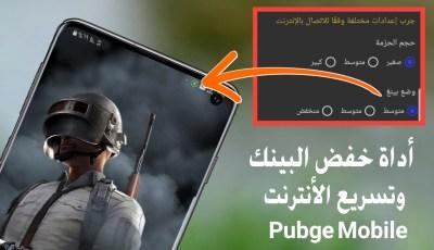 أداة حل مشكلة أرتفاع البينك في لعبة Pubge Mobile وتسريع الأنترنت لكل العاب Android