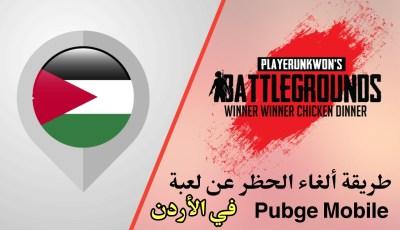 كيفية ألغاء الحظر عن لعبة Pubge Mobile في الأردن وبثواني فقط وبسرعة كبيرة وبدون لاك وتقطيع
