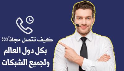 كيف تتصل مجاناً بكل دول العالم !!! لجميع الشبكات يدعم الدول العربية