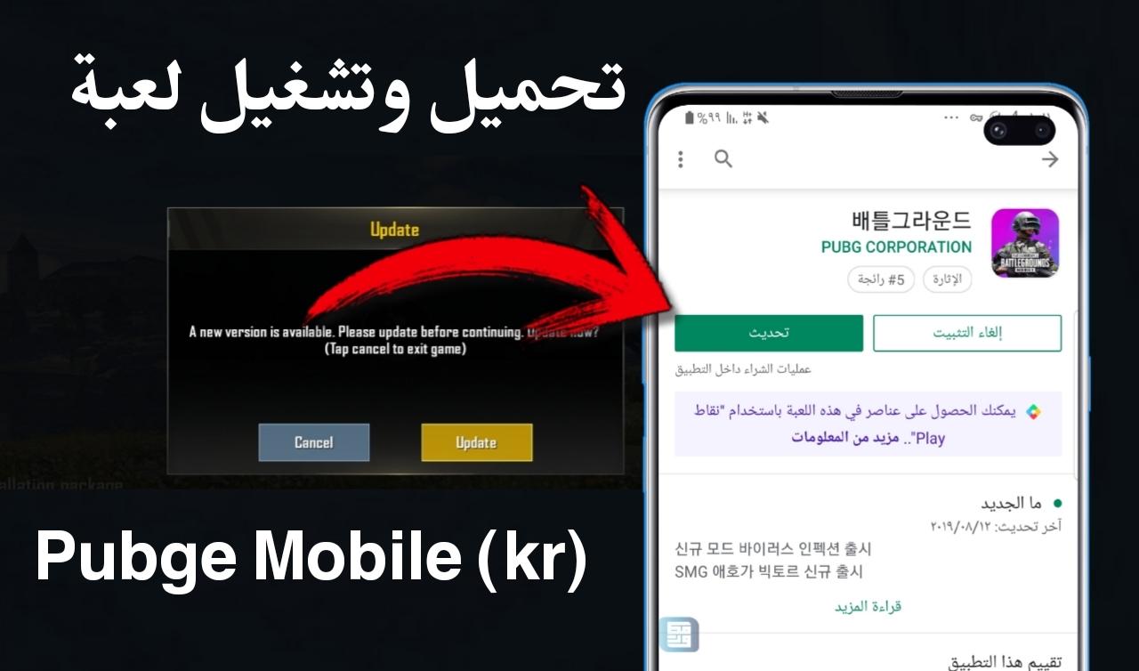 تحميل وتشغيل لعبة ببجي الكورية Pubge Mobile Kr وحل كل مشاكل