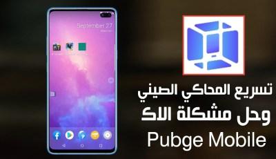 طريقة حصرية لتسريع المحاكي الصيني vmos وحل مشكلة الاك في لعبة Pubge Mobile على المحاكي