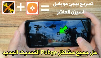 طريقة تسريع وخفض الاك للعبة ببجي Pubge Mobile السيزن العاشر التحديث الجديد