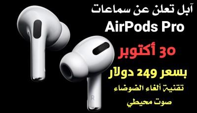 آبل تعلن عن سماعات AirPods Pro متوفرة بسعر 249 دولار يوم 30 أكتوبر مع عزل الضوضاء