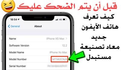 قبل أن يتم الضحك عليك !!! كيف تعرف هواتف الآيفون جديدة أم معاد تصنيعها أم مستبدلة طريقة مظمونة 100%