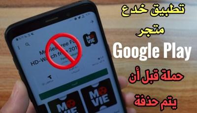 تطبيق خدع متجر Google Play أحصل علية قبل أن يحذف