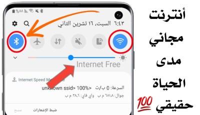 كيف تحصل على أنترنت مجاني مدى الحياة!!! أقسم حقيقية بدون كذب سرعة نت رهيبة