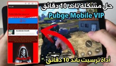 حل مشكلة باند 10 دقائق لعبة Pubge Mobile حلاً جذرياً ونهائياً