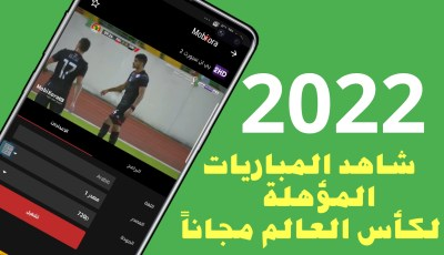 شاهد المباريات المؤهلة لكأس العالم مجاناً وعلى هاتفك الذكي وبدون أموال ومدى الحياه