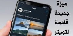 Twitter يوقف ضغط الصور للحفاظ على جودتها من اليوم تستطيع رفع الصور بجودتها الأصلية لكن بشروط !
