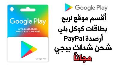أقسم موقع حقيقي لشحن شدات Pubge وبطاقات Google Play وأرصدة PayPal مجاناً