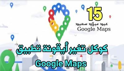 كوكل تغير أيقونة تطبيق Google Maps بمناسبة مرور 15 سنة على أطلاق خدمة خرائط Google