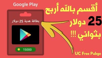 أقسم بالله طريقة لربح 25 دولار Google Play مجاناً طريقة مضمونة لشحن شدات Pubge
