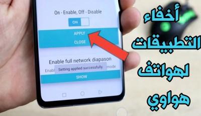 طريقة أخفاء التطبيقات لهواتف Huawei الحديثة والقديمة بدون Root