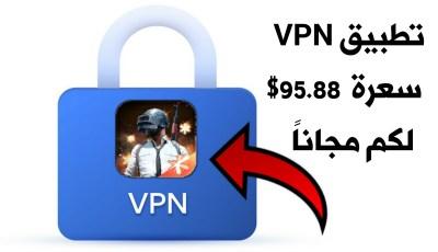 تطبيق VPN مدفوع سعرة 95.88 دولار لكم مجاناً !!! تطبيق VPN مهكر لخفض بنغ ببجي