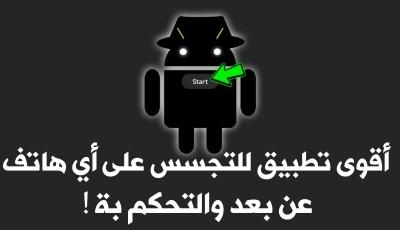 أقوى تطبيق للتجسس على أي هاتف عن بعد !!! بدون روت تحكم بأي هاتف Android