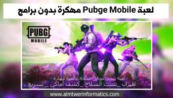 لعبة حرب الخليج للأندرويد METAL SLUG DEFENSE - مدونة المطور للمعلوماتية