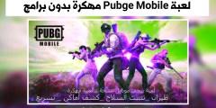 لعبة Pubge Mobile مهكرة نسخة عالمية بدون برامج أصدار 0.17.0