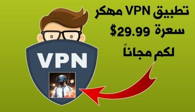 تطبيق VPN مهكر للأندرويد سعرة 29.99 دولار لكم مجاناً !!! لتسريع الأنترنت وخفض بينغ Pubge