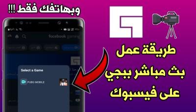 طريقة عمل بث مباشر لعبة ببجي على الفيسبوك ومن هاتفك فقط !!! يدعم كل نسخ Pubge Mobile