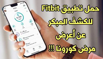 تعرف على تطبيق Fitbit COVID-19 للكشف المبكر عن أعرض مرض كورونا !!! سارع وحمل التطبيق من شركة Fitbit !