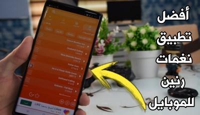 تطبيق نغمة رنين للهاتف ! أفضل رنات هاتف 2020 ! نغمات رنين حزينة MP3