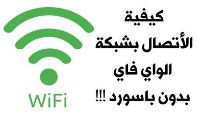 طريقة الأتصال بشبكة الواي فاي بدون باسورد !!! وكيفية عرض الشبكات المحفوظة على نظام Android