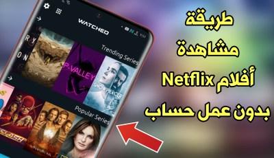 طريقة مشاهدة أفلام Netflix بدون عمل حساب ومجاناً !!! أكثر من 10 الآف قناة وفلم للأندرويد والآيفون!