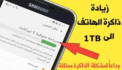 زيادة ذاكرة الهاتف الداخلية الى 1TB وداعاً لمشكلة ذاكرة الهاتف ممتلئة