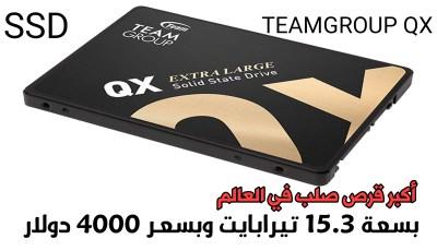 أكبر قرص صلب TEAMGROUP QX من نوع SSD وبسعة 15.3 تيرابايت وبسعر 4000 دولار على Amazon