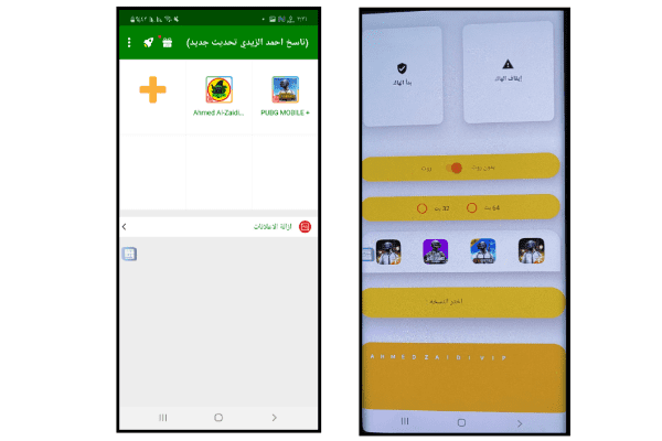 هكر Pubg Mobile آخر أصدار 1.1.0