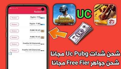 شحن شدات Uc Pubg مجانا فقط عن طريق الايدي شحن جواهر Free Fier مجانا