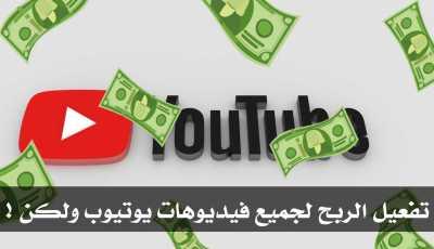 تحديث شروط خدمة يوتيوب : تفعيل الربح من الاعلانات على جميع الفيديوهات القنوات ولكن !