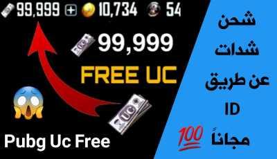 شحن شدات ببجي عن طريق ID مجانا Pubg Uc Free