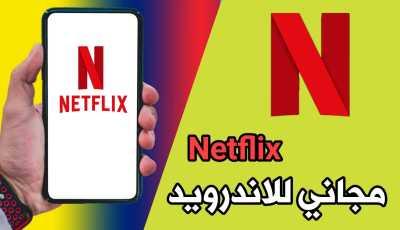 برنامج Netflix مجاني للاندرويد افلام ومسلسلات بلا حدود