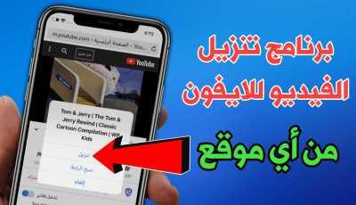 تحميل الفيديو للايفون من أي موقع يوتيوب وفيسبوك وأنستكرام وتويتر