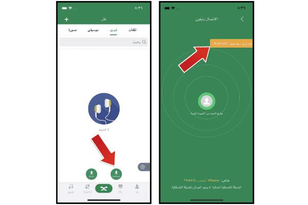 البحث عن هاتف Android من الايفون