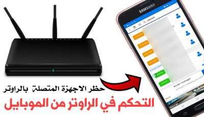 التحكم في الراوتر من الموبايل ومعرفة المتصلين بالشبكة Wi-Fi وحظرهم