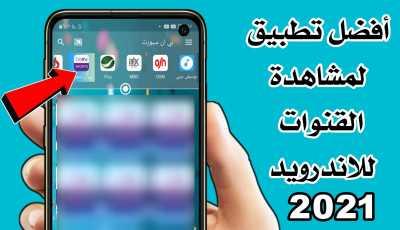 افضل تطبيق لمشاهدة القنوات المشفرة 2021 على هواتف الاندرويد مجاني مدى الحياة