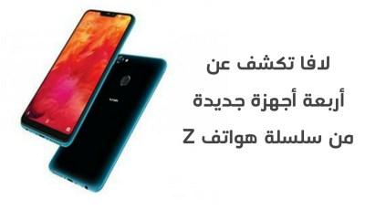لافا تكشف عن هواتف ثلاث جديدة من سلسلة Z إليك المواصفات والأسعار