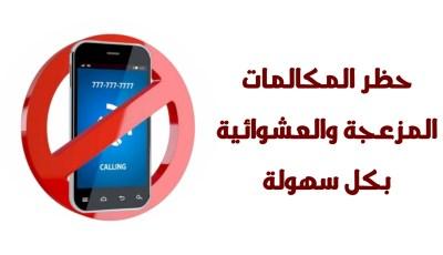 تطبيق حظر المكالمات لحظر جميع المكالمات المزعجة لجميع الأجهزة