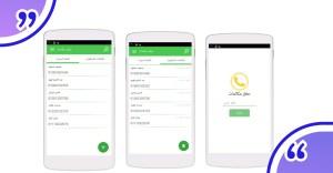 أدوات تطبيق حظر الرسائل والمكالمات.