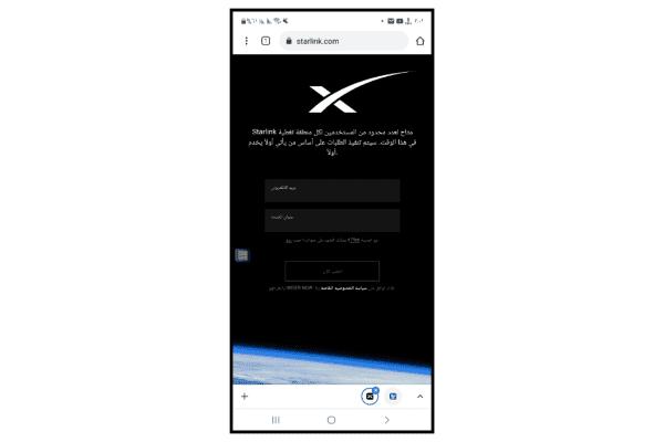التسجيل في Starlink للانترنت الفضائي